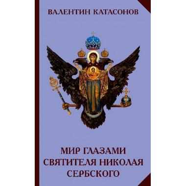 Мир глазами святителя Николая Сербского, Катасонов В.Ю.