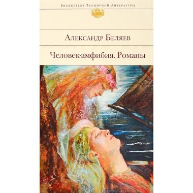 Человек-амфибия. Романы. А. Беляев