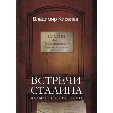 Встречи Сталина. В кабинете у Верховного, Киселев Владимир Николаевич