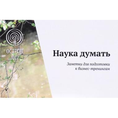 Наука думать. Новые заметки кбизнес-тренингам, Методическое пособие, Шевцов  А. А.