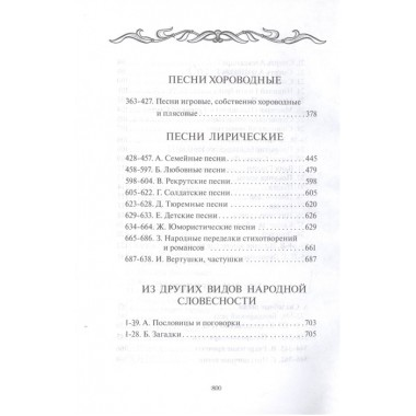 Сказки и песни Белозерского края. В 2-х книгах. Сборник Б. и Ю. Соколовых