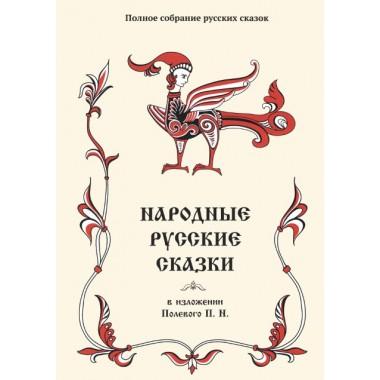 Народные русские сказки в изложении Полевого П. Н.
