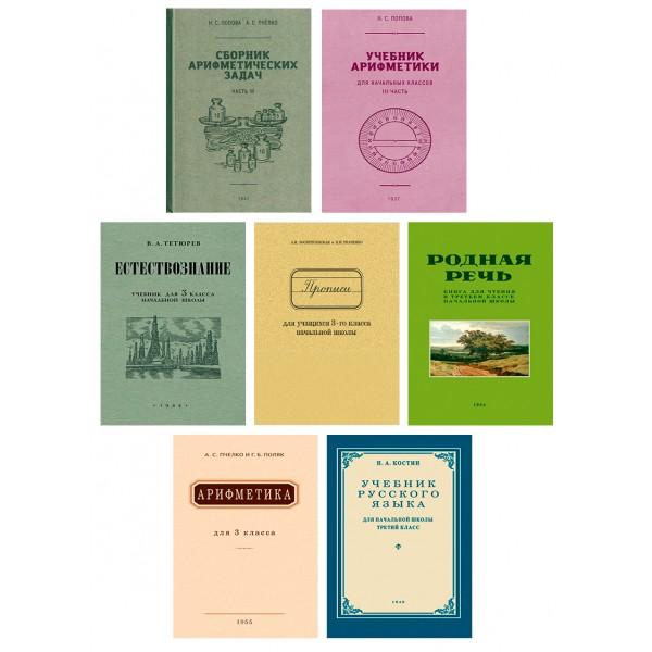 Комплект учебников для 3-го класса