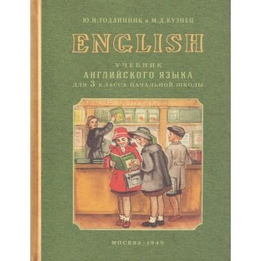 Учебник английского языка для 3 класса начальной школы. Годлинник Ю.И., Кузнец М.Д.
