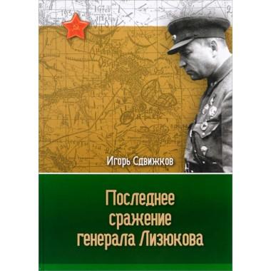 Последнее сражение генерала Лизюкова. Игорь Сдвижков