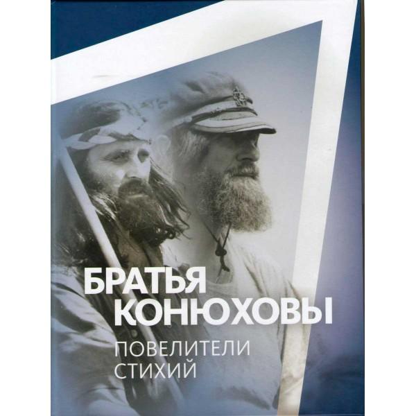 Братья Конюховы: повелители стихий. Конюхов Павел, Сапелкин Николай