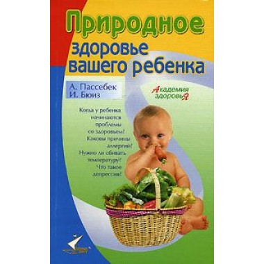 Природное здоровье вашего ребенка. Бюиз Иоланда, Пассебек Андре