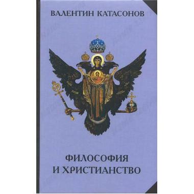 Философия и Христианство, Катасонов В. Ю.