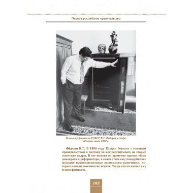 Борис Фёдоров. Жизнь без компромиссов. В 2-х томах Кротов Н. И.
