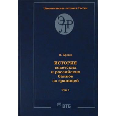 История советских и российских банков за границей Кротов Н. И.