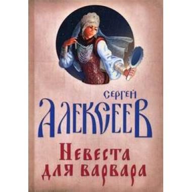 Невеста для Варвара, Алексеев Сергей Трофимович