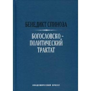 Богословско-политический трактат, Спиноза Б.