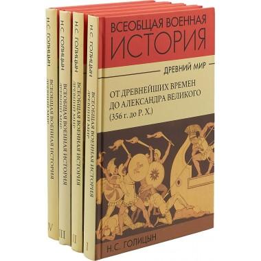 Всеобщая военная история. Древний мир. В 4-х книгах, Голицын Н. С.