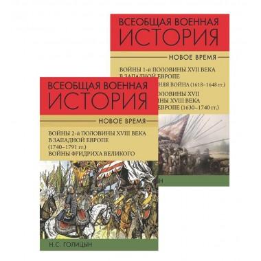 Всеобщая военная история. Новое время. В 2- х томах, Голицын Н.С.