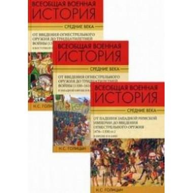 Всеобщая  военная история. Средние века. В 3-х томах, Голицын С.Н.