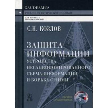 Защита информации, устройства несанкционированного съема информации и борьба с ними, Козлов С.Н.