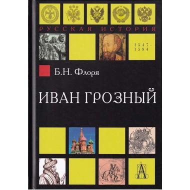 Иван Грозный, Флоря Б.Н.