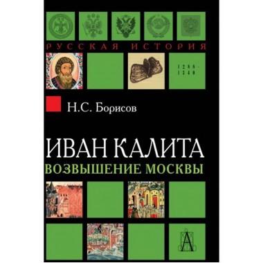 Иван Калита. Возвышение Москвы. 2-е изд. Борисов Н.С.