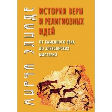 История веры и религиозных идей: от каменного века до элевсинских мистерий. Элиаде М.