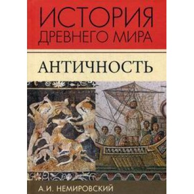 История Древнего мира. Античность. Немировский А.И.
