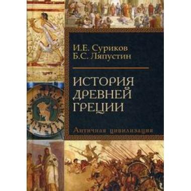История Древней Греции, Суриков И.Е., Ляпустин Б.С.