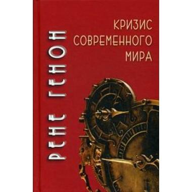 Кризис современного мира, 2-е изд. Генон Р.