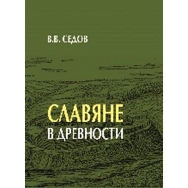 Славяне в древности Седов В.В.