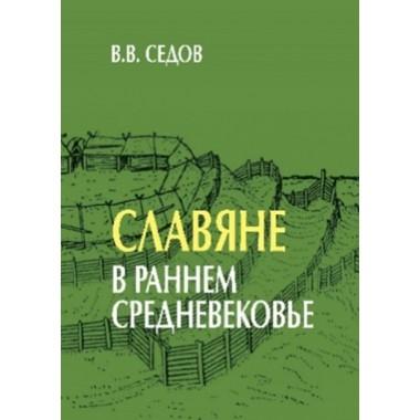 Славяне в раннем средневековье, Седов В.В.