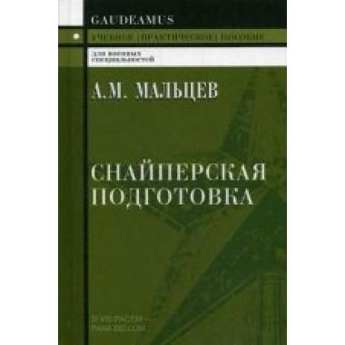 Снайперская подготовка: Учебное (практическое) пособие Мальцев А.М.
