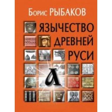 Язычество древней Руси - 5-е изд Рыбаков Б.А.