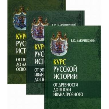 Курс русской истории в 3-х томах, Ключевский В.О.