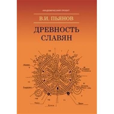 Древность славян. Изд. 2-е, перераб. и доп. Пьянов В.И.