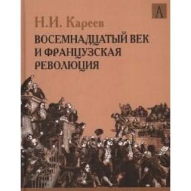 История Западной Европы в Новое время. Восемнадцатый  век и Французская революция, Кареев Н.И.