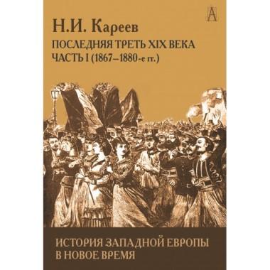 История Западной Европы в Новое время. Последняя треть XIX века ч.1, Кареев Н.И.