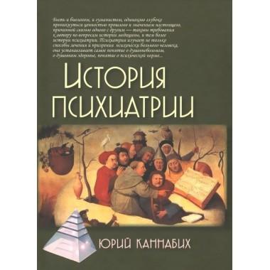 История психиатрии. 3-е изд. Каннабих Ю.В.