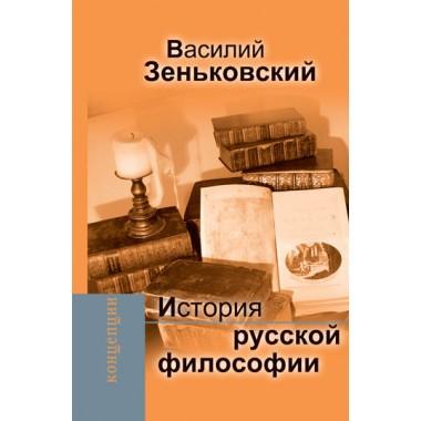 История русской философии, Зеньковский В.В.