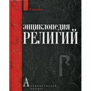 Энциклопедия религий, Забияко А.П.