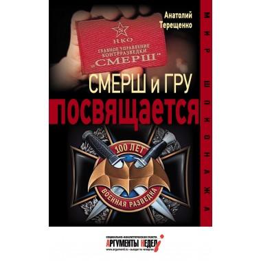 Смерш и ГРУ посвящаеться, Терещенко А.
