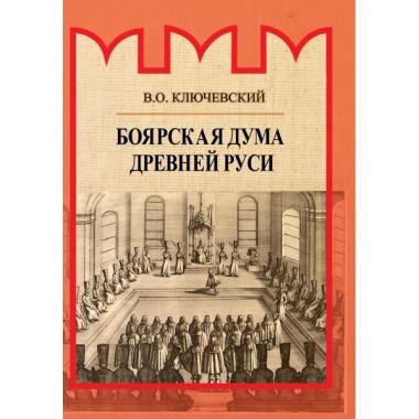 Боярская дума Древней Руси, Ключевский В.О.