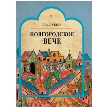 Новгородское вече, Лукин П.В.