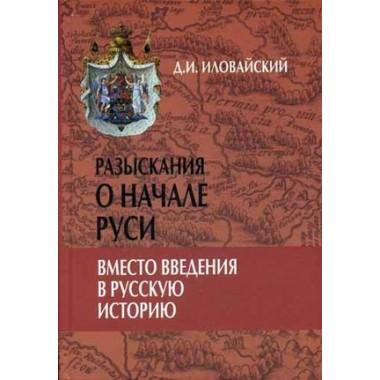 Разыскания о начале Руси. Вместо введения в русскую историю, Иловайский Д.И.