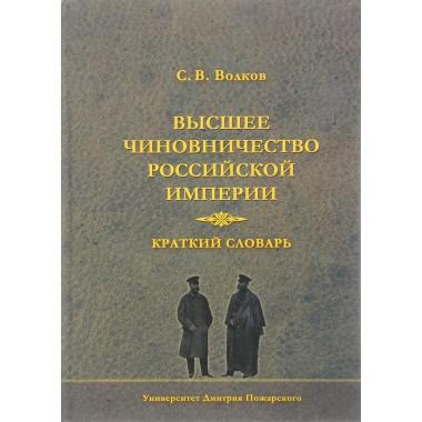 Высшее чиновничество Российской империи. Краткий словарь Волков С. В.