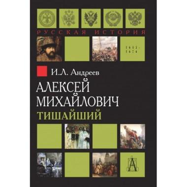 Алексей Михайлович. Тишайший, Андреев И.Л.