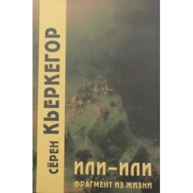 Или-или. Фрагмент из жизни. 4-е изд. Кьеркегор С.