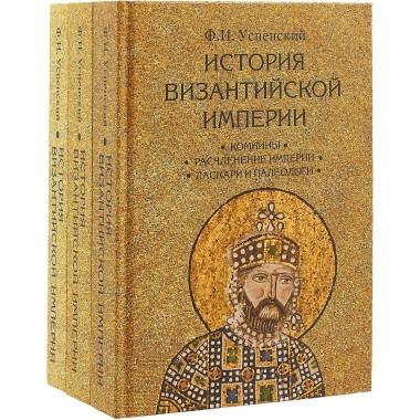 История Византийской империи в 3-х томах, Успенский Ф.И.