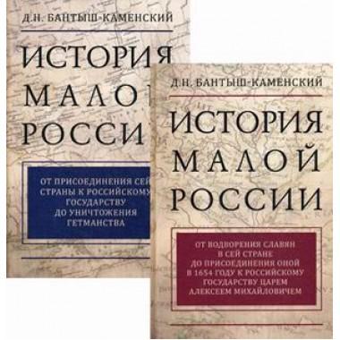 История Малой России в 2-х томах, Бантыш-Каменский Д.Н.