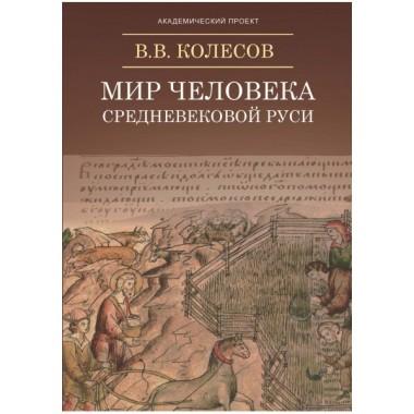 Мир человека средневековой Руси, Колесов В.В.
