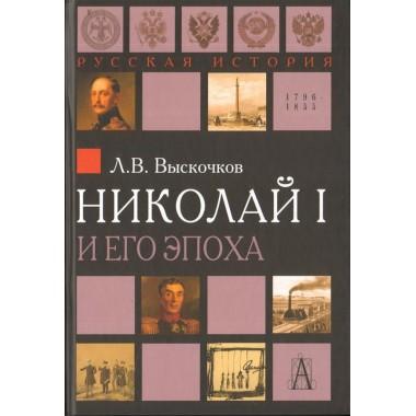 Николай I и его эпоха, Выскочков Л.В.