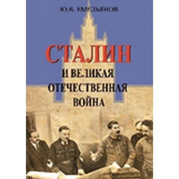 Сталин и Великая отечественная война, Емельянов Ю.В.