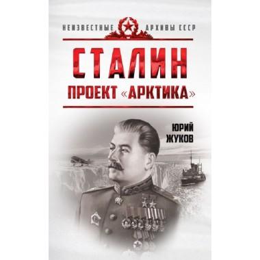 Сталин. Проект «Арктика», Жуков Юрий Николаевич